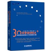 30天学会MBA市场营销学:来自欧美知名商学院的12门市场营销核心课程