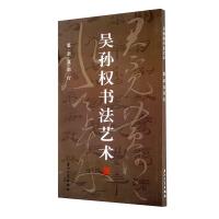 吴孙权书法艺术――篆隶楷草行(精)