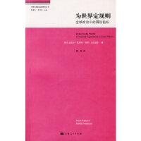 [旧书二手9成新]为世界定规则:全球政治中的国际组织 (美)巴尼特,(美)芬尼莫尔;薄燕 9787208085015
