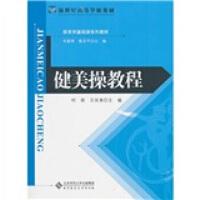【二手书9成新】 健美操教程 何荣,王长青 北京师范大学出版社 9787303110469
