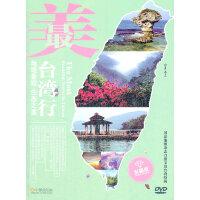 台湾之美--地理景观&生态之美WGS370(DVD)水晶版