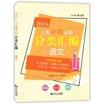 2019 上海中考试题分类汇编 语文(上海版)