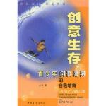【RT5】创意生存:青少年创新素养的自我培育 金马 中国青年出版社 9787500641896