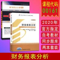 备战2020 自考0161 00161 财务报表分析 自考教材+一考通题库同步辅导 2本套装
