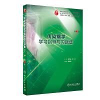 传染病学学习指导与习题集(第3版/本科临床配教)