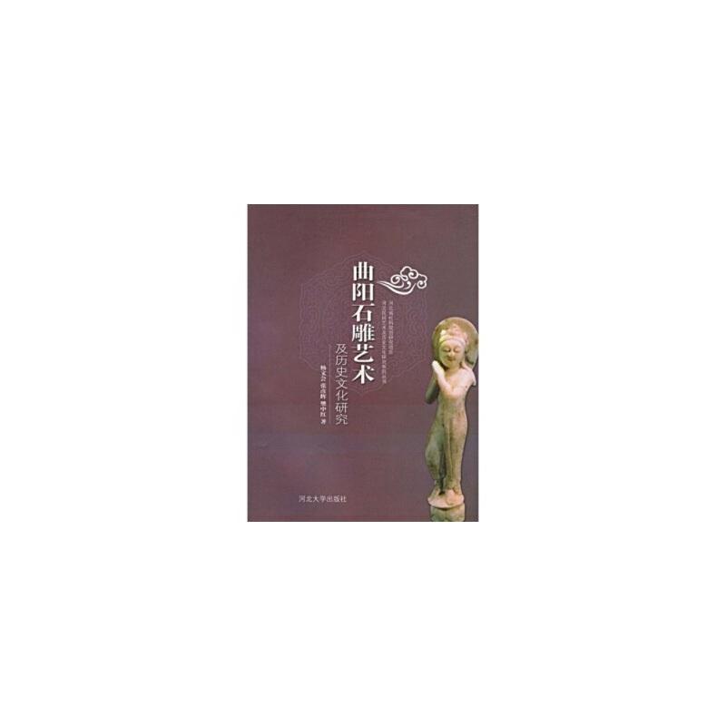 【TH】曲阳石雕艺术及历史文化研究 杨文会,等 河北大学出版社 9787810973625亲,全新正版图书,欢迎购买哦!