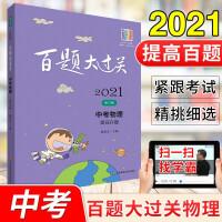 2020百题大过关中考物理提高百题修订版刷初中通用版