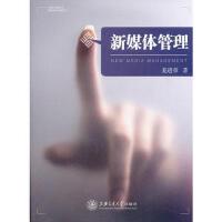 【二手旧书8成新】新媒体管理 姜进章著 9787313048363