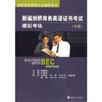 【二手旧书8成新】新编剑桥商务英语证书考试模拟考场(中级 高春丽 9787505879850