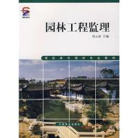【二手旧书8成新】园林工程监理 钱云淦 9787503845017