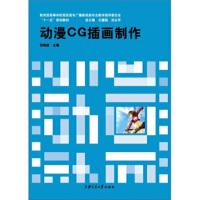 【二手旧书8成新】动漫CG插画制作 张晓波 9787313056085