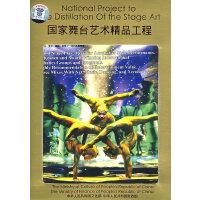 国家舞台艺术精品工程:杂技(依依山水情)(DVD)