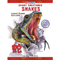 可怕的动物.蛇(英国Salariya图书公司两大支柱图书之一,畅销10年,单本销量过百万、全球22个版本,让孩子体验神奇的X光透视效果)