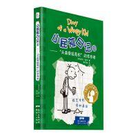 小屁孩日记(双语版)8