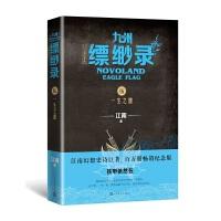 九州缥缈录5.一生之盟(百万册纪念版)