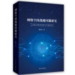 网络空间战略问题研究