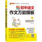 pass绿卡图书 2022新版初中语文作文万能模板初一初二初三中考语文必背范文作文书同步写作优秀素材七八九年级满分作文一本全