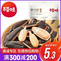 满减【百草味 -葵花籽160g】香瓜子坚果零食炒货休闲批发非散装
