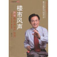 【二手旧书8成新】楼市风声:陈俊解码房地产投资 陈俊 9787508629704