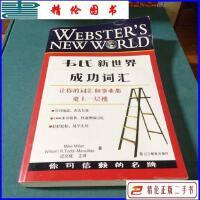 【二手9成新】韦氏新世界成功词汇 /[美]Mike 辽宁教育出版社