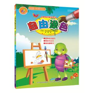 小紫龟益智游戏 涂鸦 自由 涂色