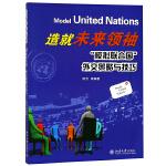 """造就未来领袖:""""模拟联合国""""外交策略与技巧"""
