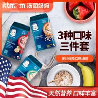 美国嘉宝婴儿米粉香蕉草莓米粉+混合谷物米粉+燕麦米粉227g 3件