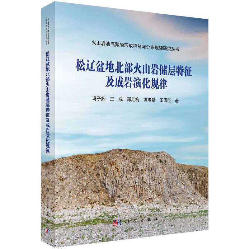 松辽盆地北部火山岩储层特征及成岩演化规律 9787030442123