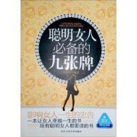 【二手书9成新】 聪明女人的九张牌(修订版) 刘佳辉 北京工业大学出版社 9787563920624