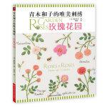 青木和子的唯美刺绣:玫瑰花园(日本刺绣大师青木和子的经典之作,内附实物大图案)