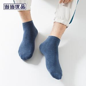 [5双装]男式休闲船袜