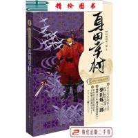【二手9成新】日本时代小说精选系列:真田幸村 /柴田炼三郎 重庆