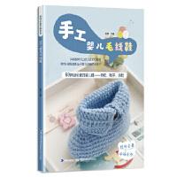 手工婴儿毛线鞋(妈咪手编系列)