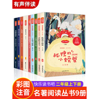 小鲤鱼跳龙门/神笔马良 快乐读书吧全9册 注音版二年级上下 愿望的实现 6-8-9岁儿童文学经典童话故事书假期阅读小学生