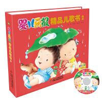 婴儿画报精品儿歌书2