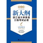 新大纲浙江省大学英语三级考试必读――标准预测试卷 新