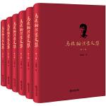 马俊驹法学文集(全六卷)