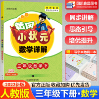 2018版 黄冈小状元详解三年级下册数学配人教版教材同步使用
