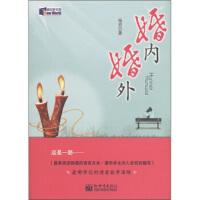 【二手旧书8成新】新世界文库:婚内婚外 杨府 9787510421563