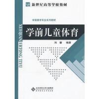 学前儿童体育(第2版) 刘馨 9787303040964