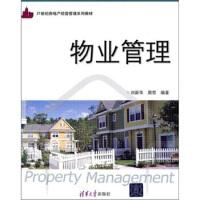 【二手书9成新】 物业管理 刘新华,周哲 清华大学出版社 9787302247920