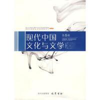 【二手旧书8成新】现代中国文化与文学 第六辑 毛迅,李怡 9787807523406