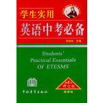 学生实用英语中考必备(第八次修订)