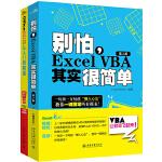 word/excel/ppt 2016办公应用从入门到精通+别怕,Excel VBA其实很简单(第二版)(两本套装)