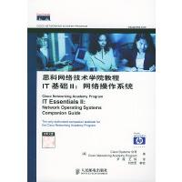 【按需印刷】-思科网络技术学院教程IT基础2:网络操作系统