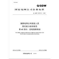 Q/GDW11335.41―2015国家电网公司技能人员岗位能力培训规范 第41部分 送电线路架设