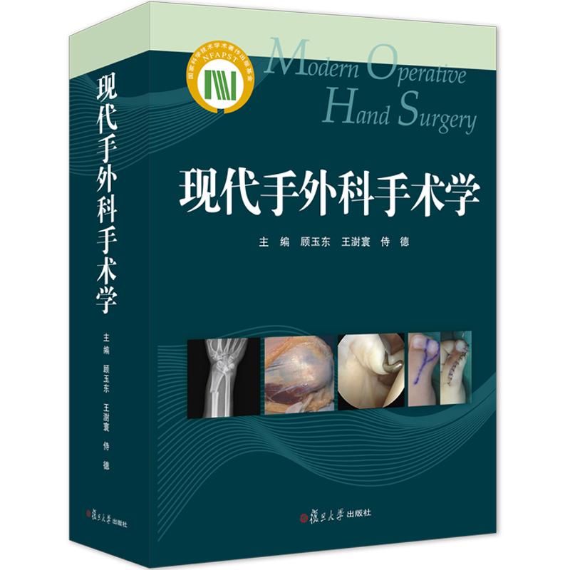 现代手外科手术学