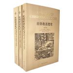 基督教思想史(共3卷)新