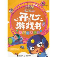 开心宝贝开心游戏书--粗心超人失踪(四色) 广东明星创意动画有限公司 9787539949390
