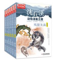 中国卡通《儿童文学》名家典藏--沈石溪动物漫画王国(全6册)(漫画版)